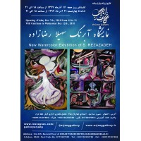 watercolor exhibition of SOHEILA REZAZADEH