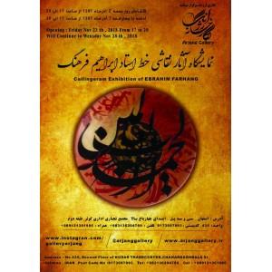 نمایشگاه آثار نقاشی خط استاد ابراهیم فرهنک