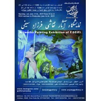 PAINTING EXHIBITION OF FARZAD SEIFI