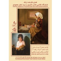 Painting exhibition of hajar delavari and seyed asghar mahmoodi