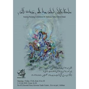 ویدیو نمایشگاه استاد بهرام طاهری دولت آبادی