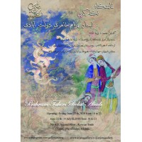 Iranian Painting Exhibition Of Bahram Taheri Dolat Abadi