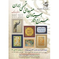 Video of Iranian Painting Exhibition Of masters