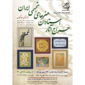 فیلم نمایشگاه و حراج آثار استادان بزرگ هنرهای تجسمی ایران