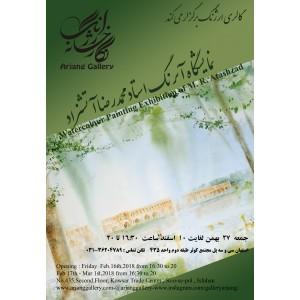 نمایشگاه آبرنگ استاد محمد رضا آتشزاد