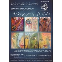 painting exhibition of SIMIN RAHIMI