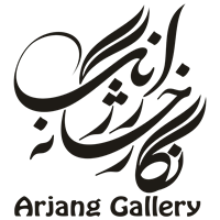 نگارخانه ارژنگ Arjang Gallery